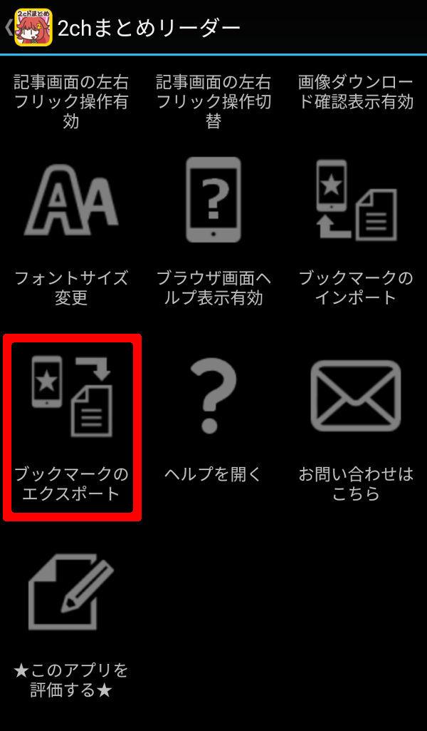 旧アプリブックマークエクスポート