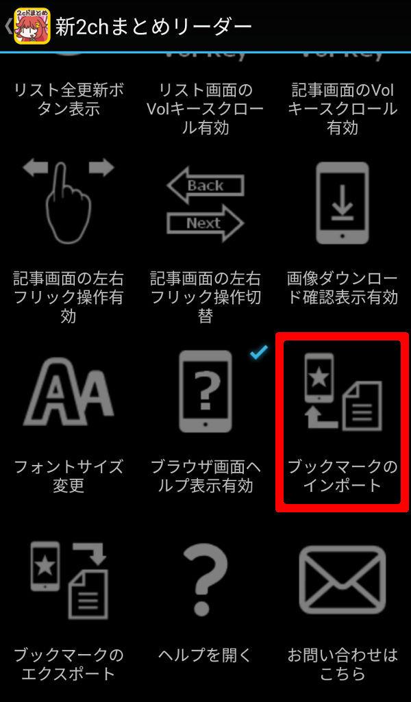 新アプリブックマークインポート